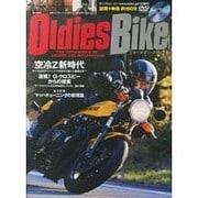 Oldies Bike(NEKO MOOK 2091) [ムックその他]