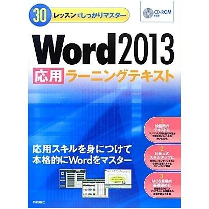 Word 2013「応用」ラーニングテキスト(30レッスンでしっかりマスター) [単行本]