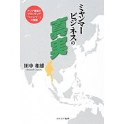 ミャンマービジネスの真実―アジア最後のフロンティア『ミャンマー』の横顔 [単行本]