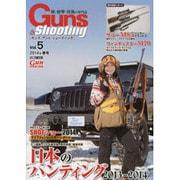 Guns&Shooting vol.5 [ムックその他]