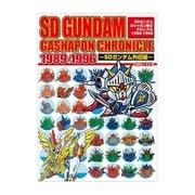 SDガンダム ガシャポン戦士クロニクル 1989-1996 ~SDガンダム外伝編~ [ムックその他]