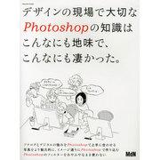デザインの現場で大切なPhotoshopの知識はこんなにも地味で、こんなにも凄かった。 [ムックその他]