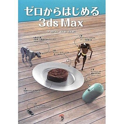 ゼロからはじめる3ds Max [単行本]