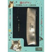 猫のダヤン万年筆&ペンケースBOOK [ムックその他]