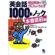 英会話1000本ノック 本番直前編 [単行本]