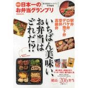 日本一のお弁当グランプリ [ムックその他]