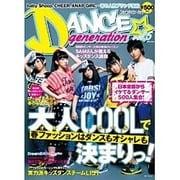 DANCE generation vol.5 (saita mook) [ムックその他]