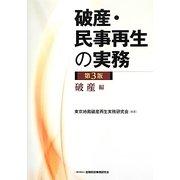 破産・民事再生の実務―破産編 第3版 [単行本]