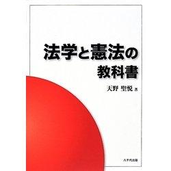 法学と憲法の教科書 [単行本]