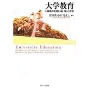 大学教育―越境の説明をはぐくむ心理学 [単行本]