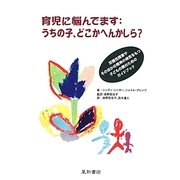 育児に悩んでます:うちの子、どこかへんかしら?―双極性障害やそのほかの精神の病気をもつ子どもの親のためのガイドブック [単行本]