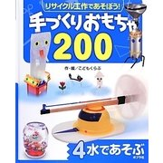 リサイクル工作であそぼう!手づくりおもちゃ200〈4〉水であそぶ [単行本]