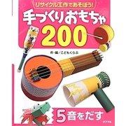 リサイクル工作であそぼう!手づくりおもちゃ200〈5〉音をだす [単行本]