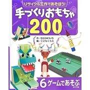 リサイクル工作であそぼう!手づくりおもちゃ200〈6〉ゲームであそぶ [単行本]