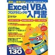 Excel VBAプログラミングの入門書 (日経BPパソコンベストムック) [ムックその他]