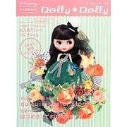 Dolly Dolly〈2014 Spring〉 [単行本]