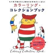 カラーリング・コレクションブック―もう色で悩まない。配色のお手本がいっぱい! [単行本]