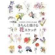 きちんと描ける花スケッチ―5つのステップでカンタン水彩 [全集叢書]