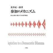 参加のメカニズム―民主主義に適応する市民の動態 [単行本]