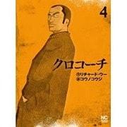 クロコーチ 4(ニチブンコミックス) [コミック]