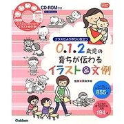 クラスだより作りに役立つ0・1・2歳児の育ちが伝わるイラスト&文例(Gakken保育Books) [単行本]