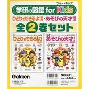 学研の図鑑forKids(2冊セット) [図鑑]
