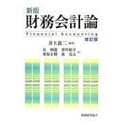 財務会計論 新版;改訂版 [単行本]