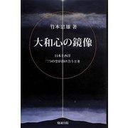 大和心の鏡像―日本と西洋二つの空が溶け合うとき [単行本]