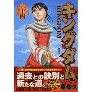 キングダム 34(ヤングジャンプコミックス) [コミック]
