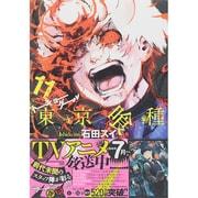 東京喰種-トーキョーグール 11(ヤングジャンプコミックス) [コミック]
