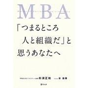 MBA「つまるところ人と組織だ」と思うあなたへ [単行本]