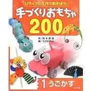 リサイクル工作であそぼう!手づくりおもちゃ200〈1〉うごかす [単行本]