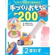 リサイクル工作であそぼう!手づくりおもちゃ200〈2〉まわす [単行本]