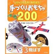 リサイクル工作であそぼう!手づくりおもちゃ200〈3〉飛ばす [単行本]