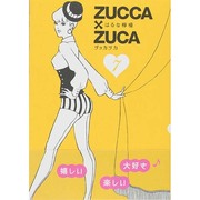 ZUCCA×ZUCA 7(モーニングKCDX) [コミック]