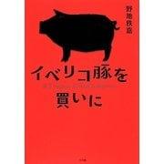 イベリコ豚を買いに [単行本]