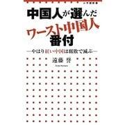 中国人が選んだワースト中国人番付―やはり紅い中国は腐敗で滅ぶ(小学館新書) [新書]