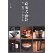 珠玉の茶器―見て・買って楽しむ陶芸名品 [単行本]