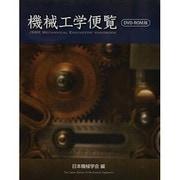 機械工学便覧 DVD-ROM版