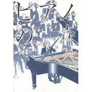 ピアノの森 24(モーニングKC) [コミック]