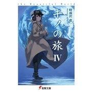 キノの旅IV the Beautiful World<4> 改定版 (電撃文庫) [文庫]