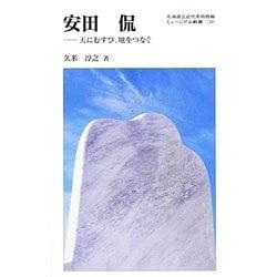 安田侃―天にむすび、地をつなぐ(ミュージアム新書〈30〉) [全集叢書]