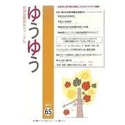 ゆうゆう〈65号〉―精神保健福祉ジャーナル [単行本]