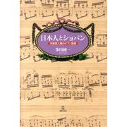 日本人とショパン-洋楽導入期のピアノ音楽 [単行本]