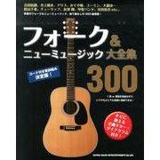 フォーク&ニューミュージック大全集300 [単行本]