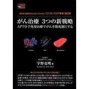 がん治療 3つの新戦略―APT分子免疫治療でがんを徹底制圧する(一歩先の医学シリーズ) [単行本]