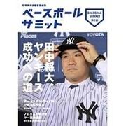 ベースボールサミット〈第1回〉田中将大、ヤンキース成功への道 [単行本]