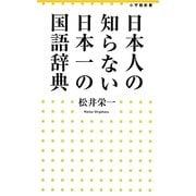 日本人の知らない日本一の国語辞典(小学館新書) [新書]
