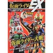 THE仮面ライダーEX Vol.1-オフィシャル仮面ライダーマガジン(てれびくんデラックス) [ムックその他]