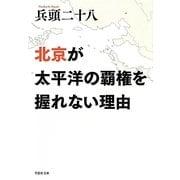 北京が太平洋の覇権を握れない理由(草思社文庫) [文庫]